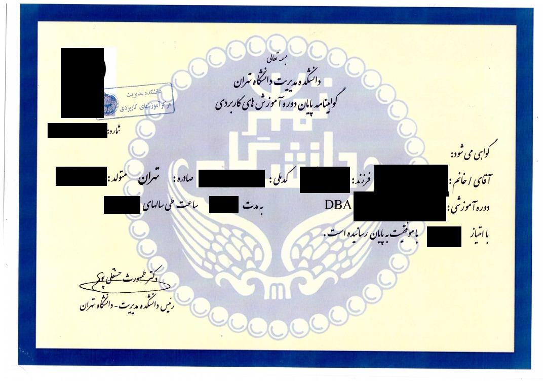 تبدیل دانشگاه تهران به یک آموزشگاه یا موسسه فنی حرفه ای!